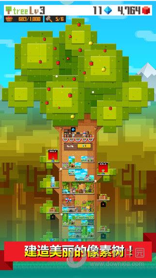 游戏中你将帮助动物城的猴子市长建造一个巨大的城市之树,你需要不断