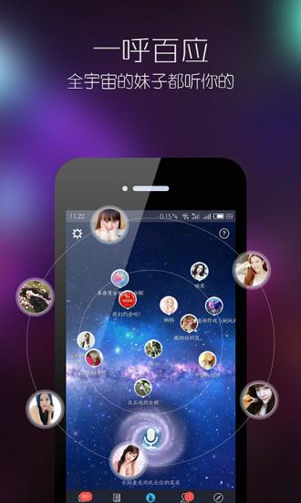 吼吼 V1.9.6 安卓版截图3