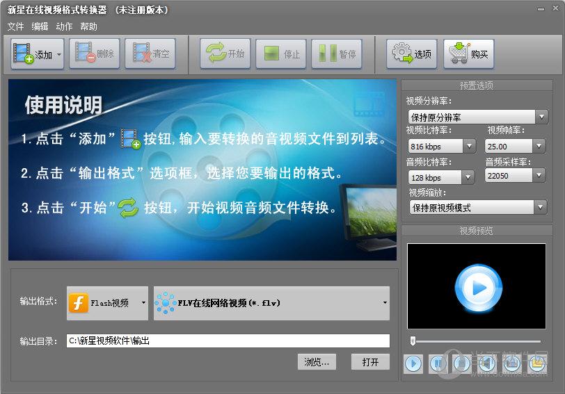 新星在线视频格式转换器
