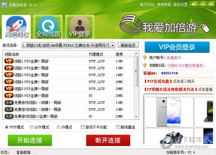 qq网吧奖励工具_网吧奖励软件 我爱加倍游 V2.4 官方最新版 下载_当下软件园_软件 ...