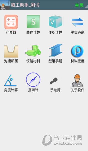 施工助手App