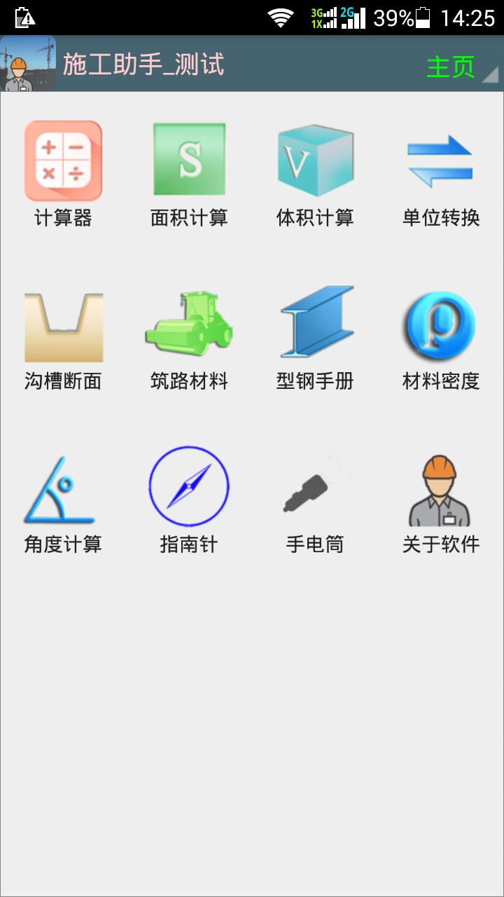 施工助手 V1.4.10 安卓版截图1