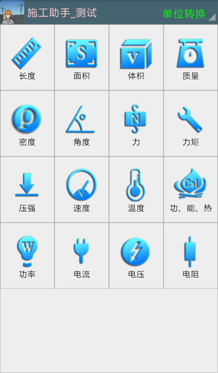 施工助手 V1.4.10 安卓版截图3