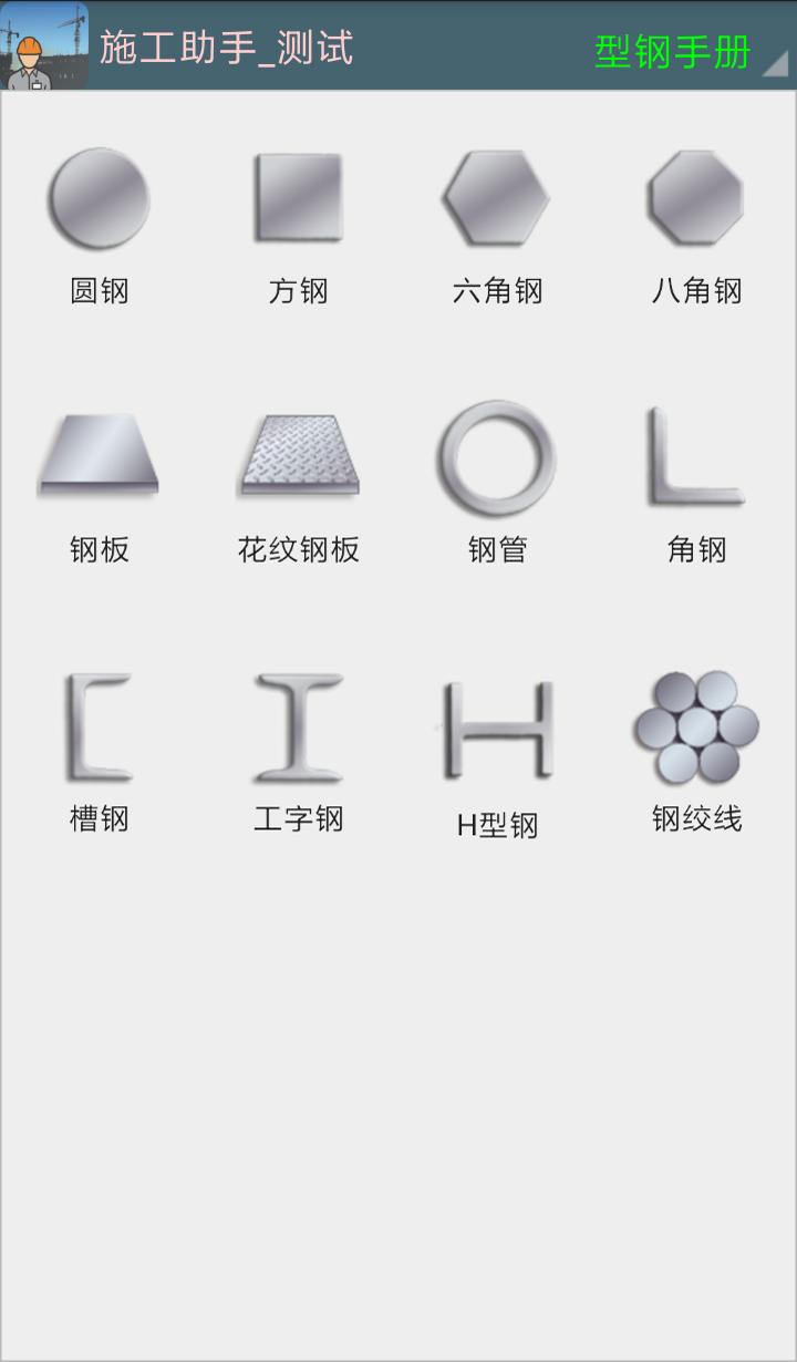施工助手 V1.4.10 安卓版截图2