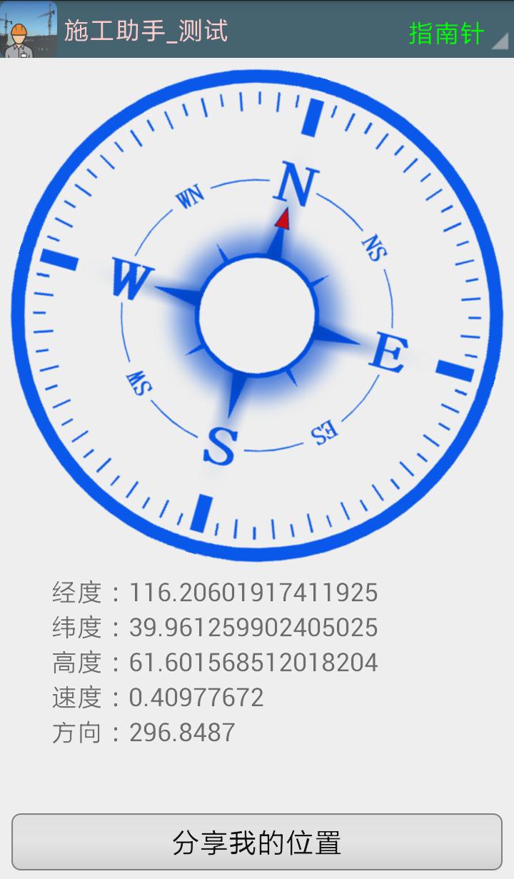 施工助手 V1.4.10 安卓版截图4