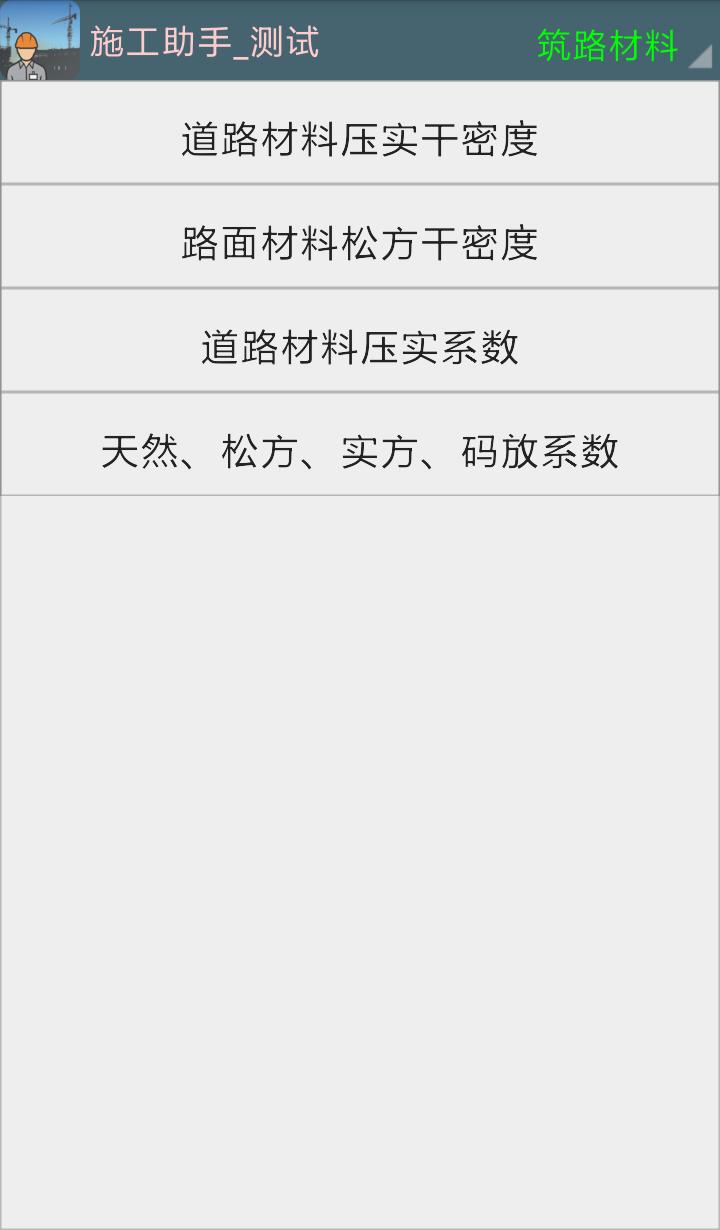 施工助手 V1.4.10 安卓版截图6