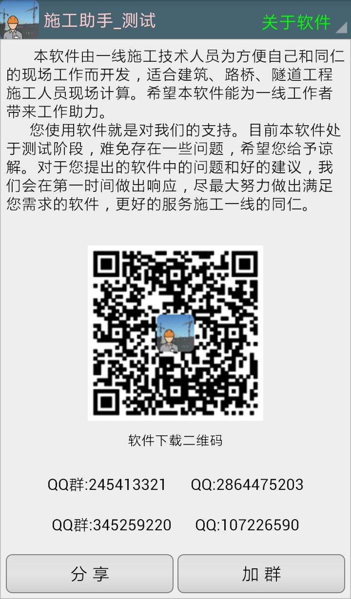 施工助手 V1.4.10 安卓版截图5