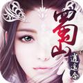 新蜀山逍遥令 V1.0.3 iPhone版