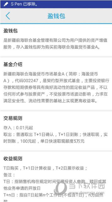 前海联合基金 V1.1.4 安卓版截图4