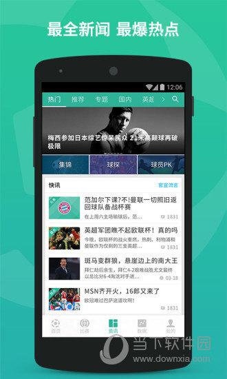 足球资讯哪个网站好_首页 安卓软件 资讯阅读 > 足球控 v3.0.