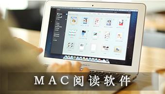 MAC阅读软件