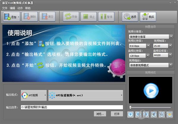 新星Xvid视频格式转换器