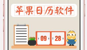 苹果日历软件