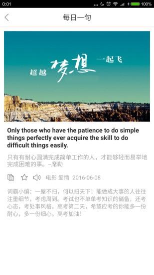 中英翻译官 V3.0.0 安卓版截图5