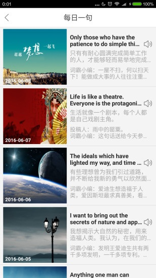 中英翻译官 V3.0.0 安卓版截图4