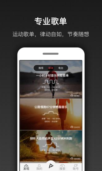 跑嗨乐 V3.9 安卓版截图1