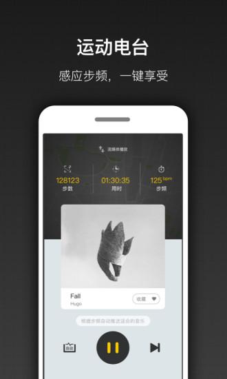 跑嗨乐 V3.9 安卓版截图2