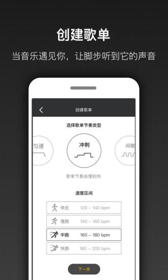 跑嗨乐 V3.9 安卓版截图5