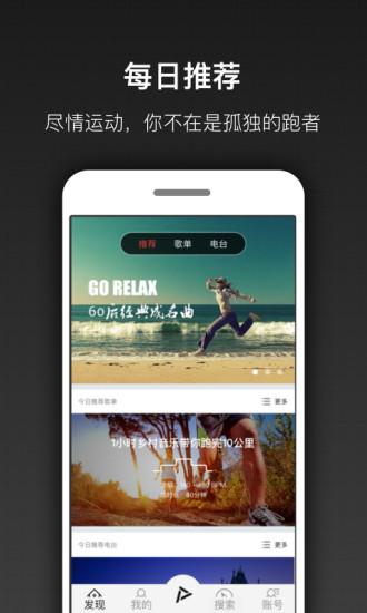 跑嗨乐 V3.9 安卓版截图3