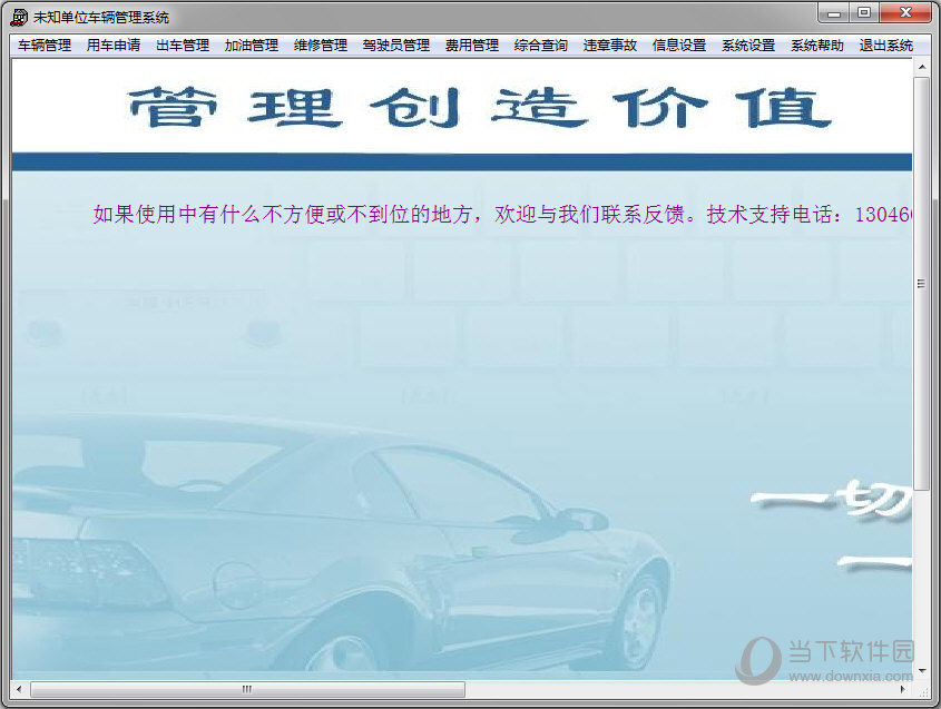 实易车辆管理系统