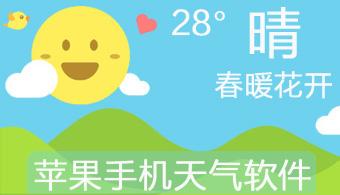 苹果天气软件