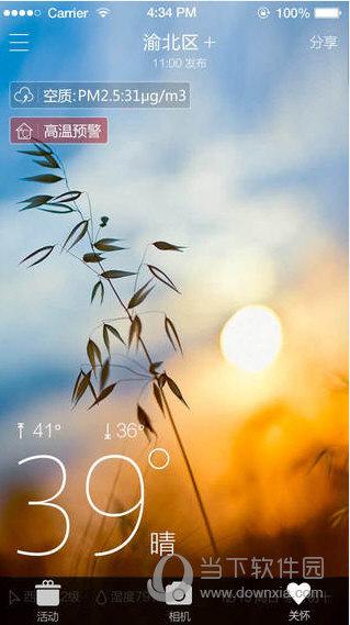 和天气app