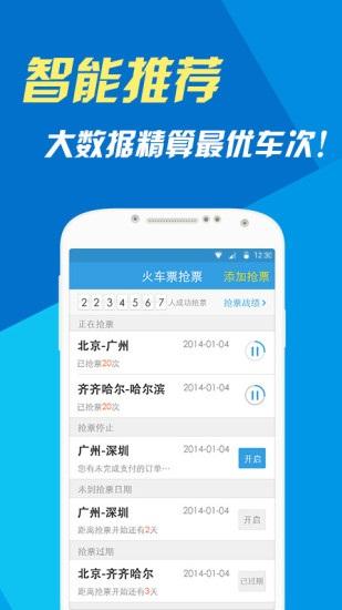 网易火车票 V3.8.5 安卓版截图2