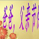 父亲节快乐PPT模板 免费版