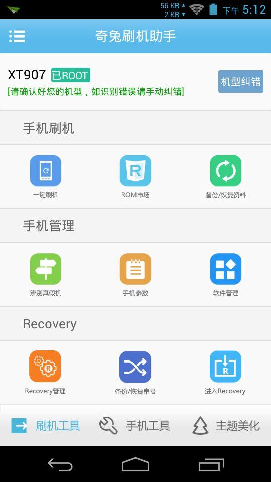 奇兔刷机助手 V2.0.4.8 安卓版截图1