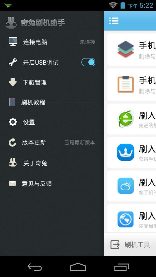 奇兔刷机助手 V2.0.4.8 安卓版截图4