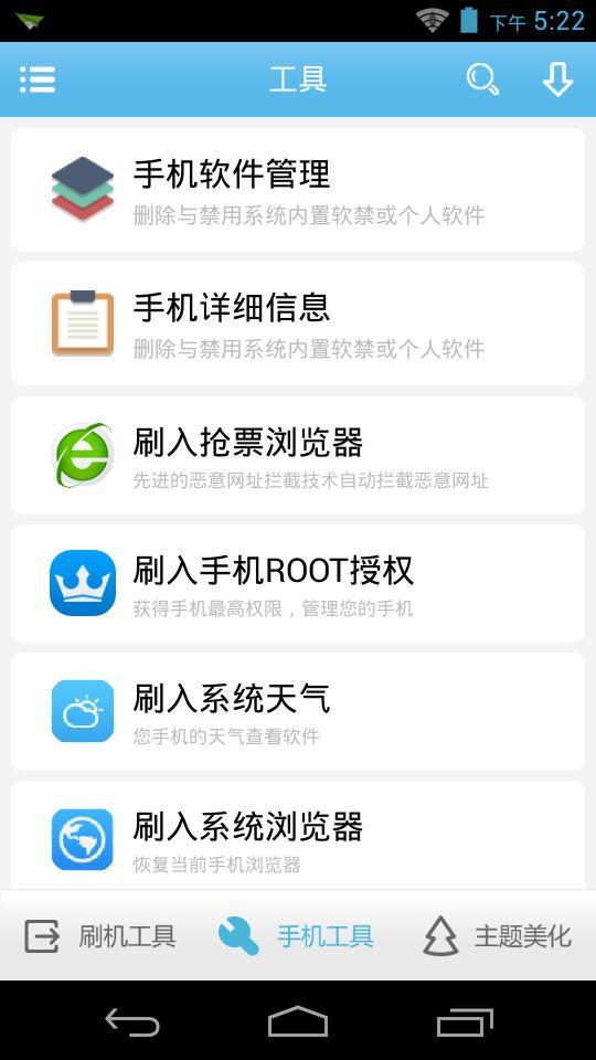 奇兔刷机助手 V2.0.4.8 安卓版截图3