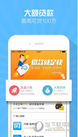 贷款宝借款App