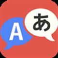 翻译家 V1.7 安卓版