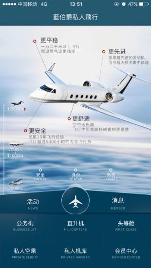 私人飞行 V2.72 安卓版截图1