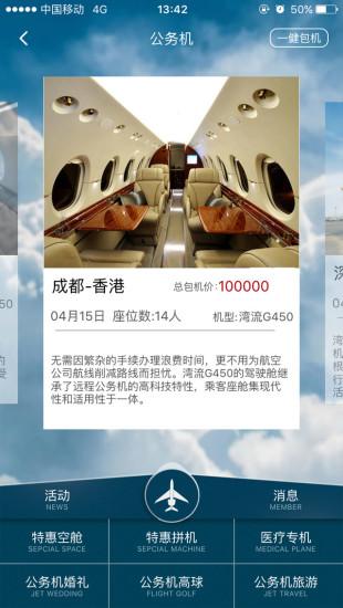 私人飞行 V2.72 安卓版截图4