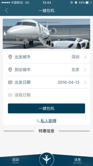 私人飞行 V2.72 安卓版截图2