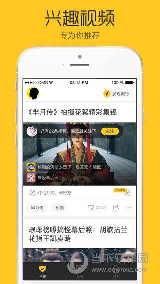 企鹅看看iOS版