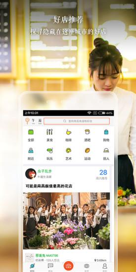 午逅 V2.1.3 安卓版截图5