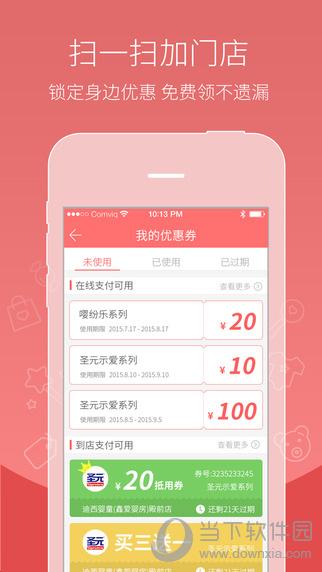 悦惠生活app下载
