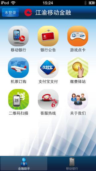 重庆农商行 V1.4.9 安卓版截图1