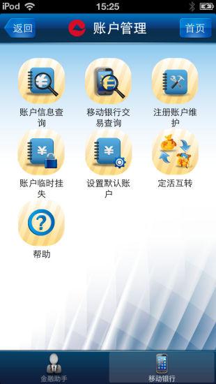 重庆农商行 V1.4.9 安卓版截图3