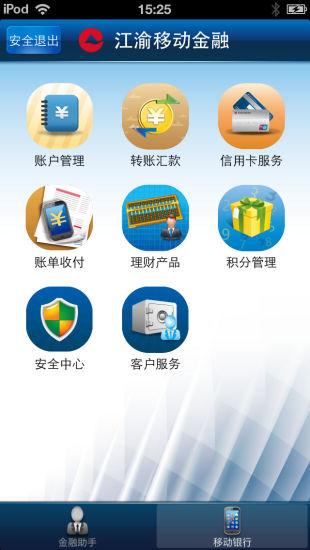 重庆农商行 V1.4.9 安卓版截图2