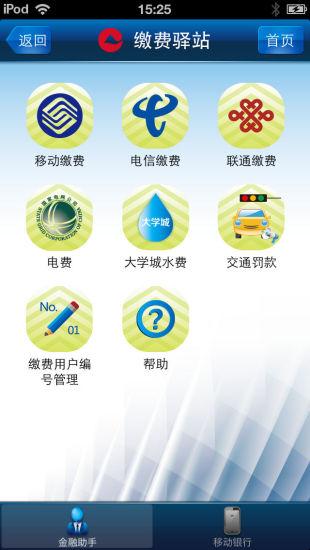 重庆农商行 V1.4.9 安卓版截图4