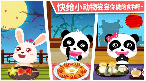 中华美食游戏苹果版