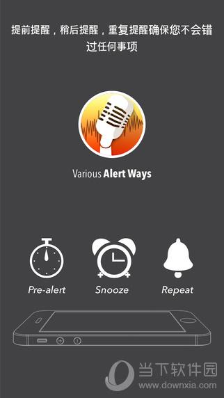 语音提醒 v5.2.1 iphone版