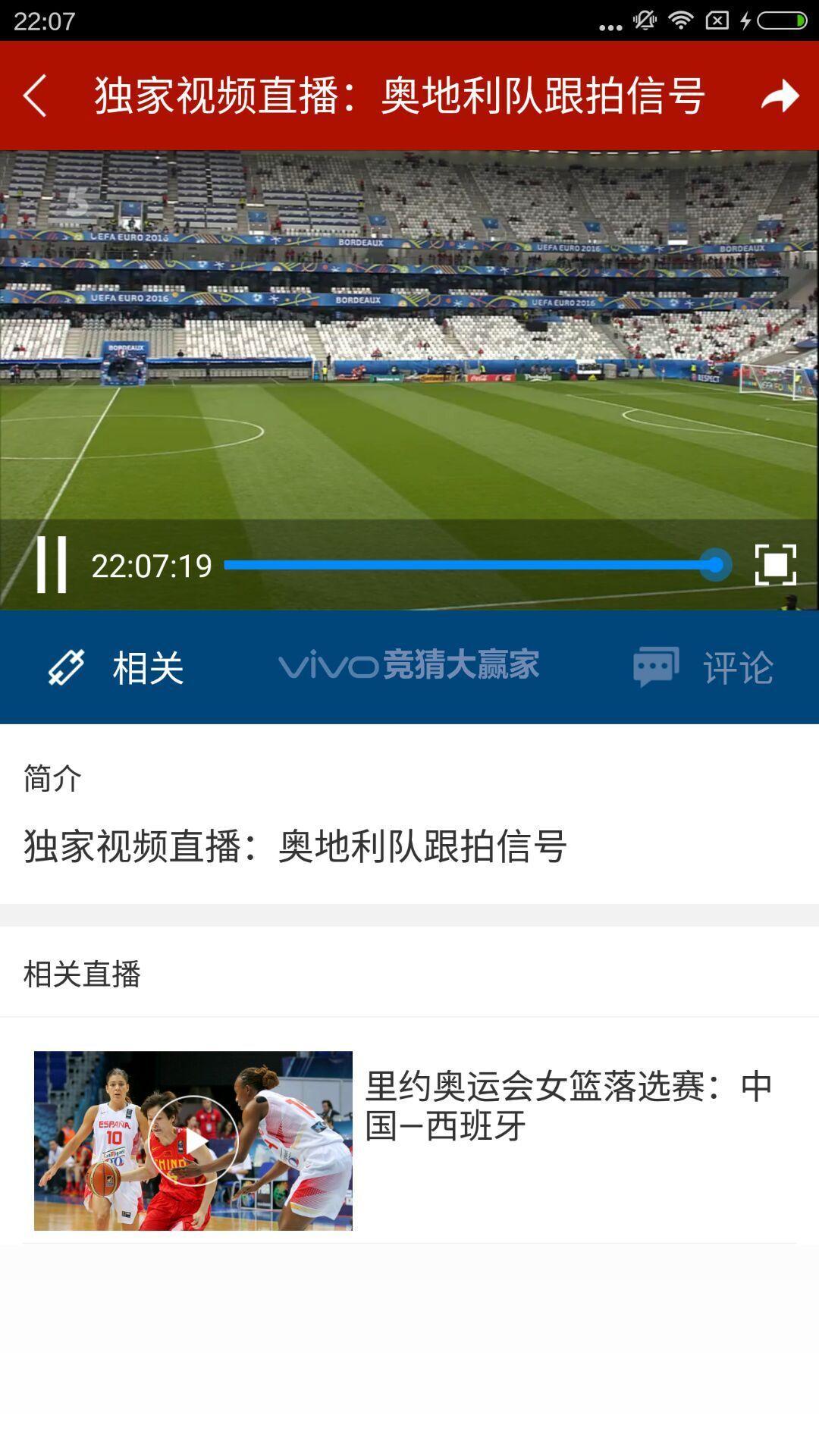 CCTV5手机客户端|CCTV5手机客户端 V2.0.9 安卓版 下载 ...