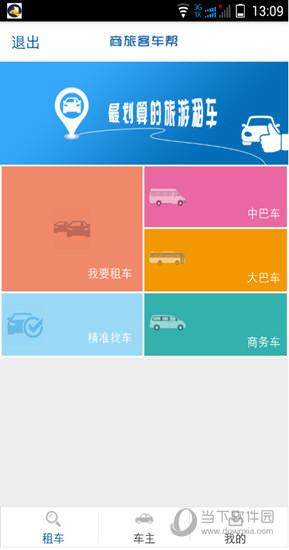 商旅客车帮 V3.8.4.1 安卓版截图2