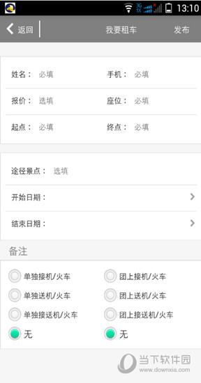 商旅客车帮 V3.8.4.1 安卓版截图3