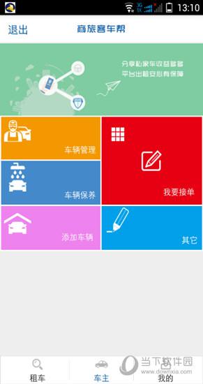 商旅客车帮 V3.8.4.1 安卓版截图1