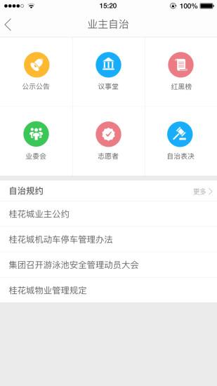 幸福绿城 V3.7.2 安卓版截图4